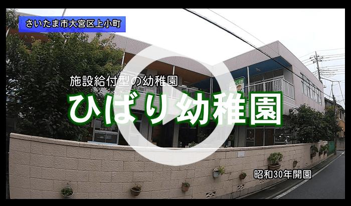 ひばり幼稚園