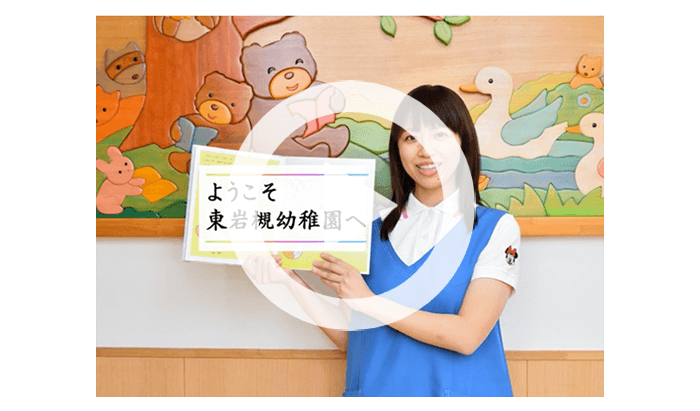東岩槻幼稚園