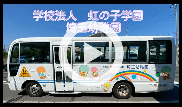 埼玉幼稚園
