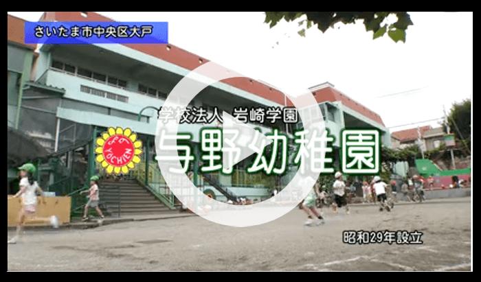 与野幼稚園