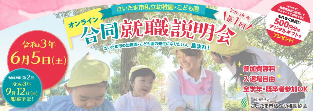 さいたま市私立幼稚園協会主催 令和3年度 第1回オンライン合同就職説明会