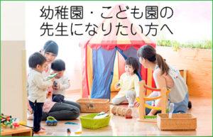 幼稚園・こども園の先生になりたい方へ