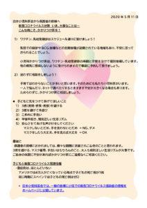 保護者の皆さんへ 日本小児科医会