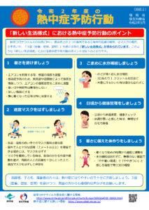 3 熱中症予防について