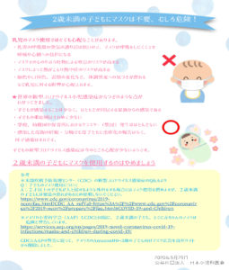 2歳未満児のマスク着用は危険 日本小児科医会