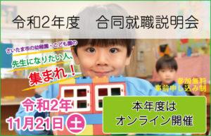 さいたま市私立幼稚園協会主催 令和2年度 オンライン合同就職説明会