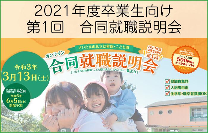 さいたま市私立幼稚園協会  2021年度卒業生向け 第1回オンライン合同就職説明会