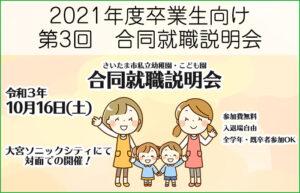 さいたま市私立幼稚園協会主催 令和3年度 第3回合同就職説明会
